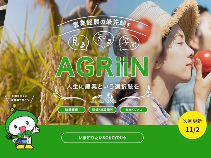 【特設サイト】農業酪農インターンシップ情報