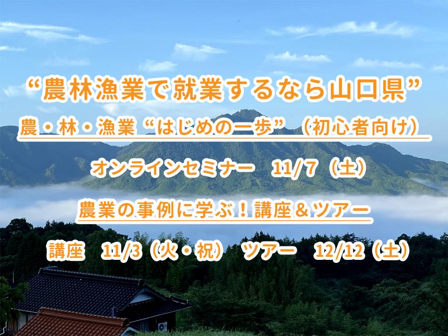 「就農や移住」を検討中の方は必見! 山口県のオンライン講座とツアーが11月と12月に開催