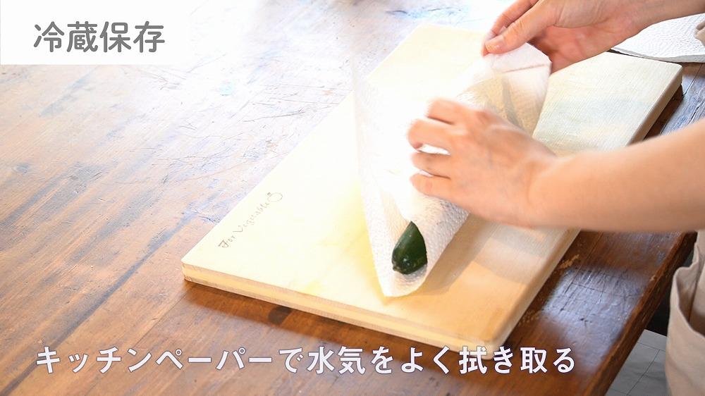 冷蔵(ペーパーで拭き取る)