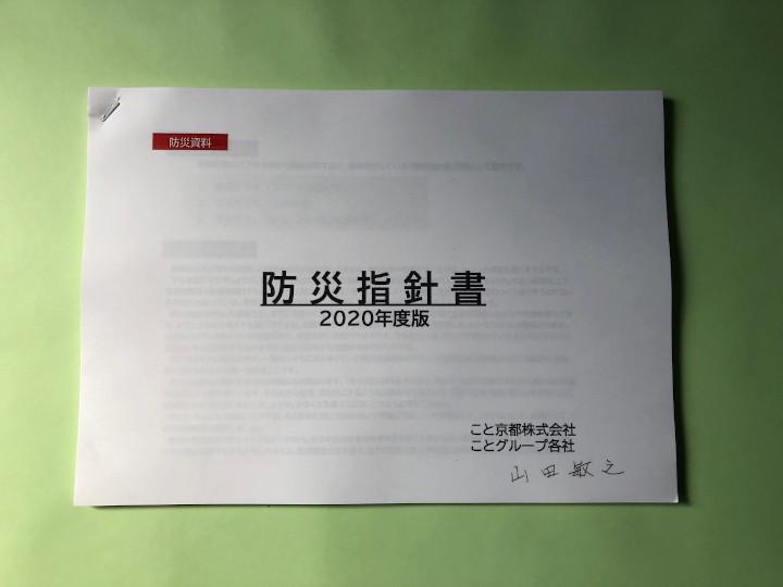 防災指針書