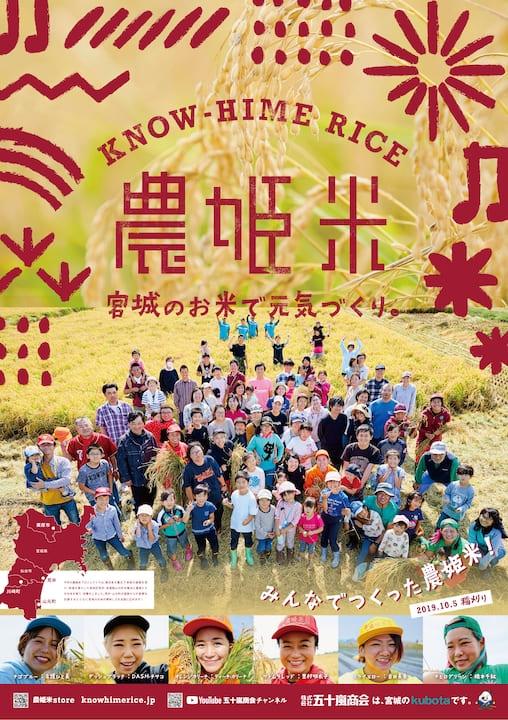 農姫米プロジェクトポスター