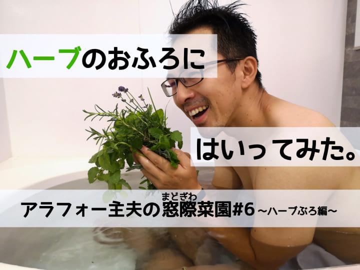 窓際で育てた生のハーブを使ってハーブ風呂に入ってみた!