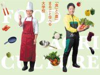 「食」と「農」がまるごと学べる大学校『奈良県立なら食と農の魅力創造国際大学校』