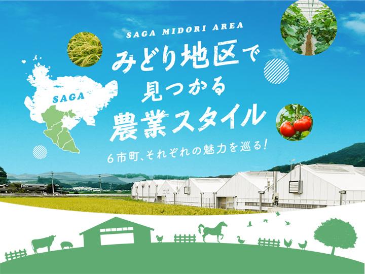 【特設ページ】みどり地区で見つかる農業スタイルーJAさがみどり地区