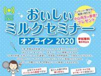 参加無料!『おいしいミルクセミナーオンライン2020』 が開催!抽選でプレゼントも