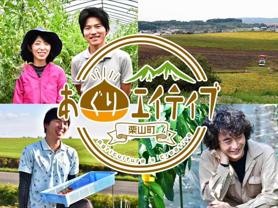 【北海道栗山町】農家になって叶えた、オリジナルの暮らし
