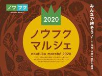 【11/6開催】日本各地から農福連携の産品が集結! ノウフク・マルシェ2020@二子玉川