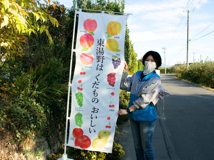 東湯野産果物をPRするのぼり。地域農業のブランド化にも力を注いでいる