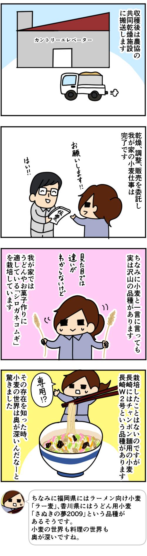 第80話_2枚目