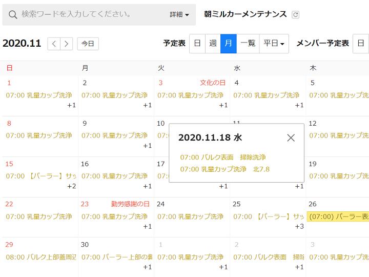 ラインワークスのカレンダー画面