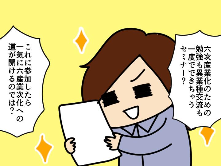 漫画「跡取りまごの百姓日記」【第81話】加工品作りを目指すには①