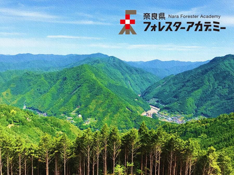全国初! スイス型森林環境管理のスペシャリストを養成―『奈良県フォレスターアカデミー』【学生募集中】