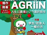 農業体験ができる!インターンシップ情報サイト「AGRiiN」