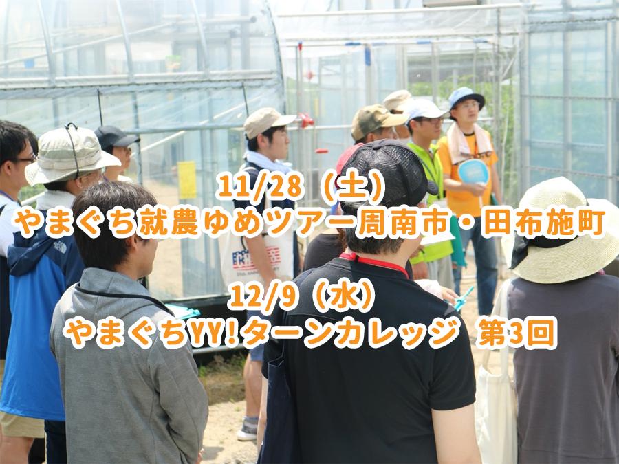 11/28(土)やまぐち就農ゆめツアー・12/9(水)やまぐちYY!ターンカレッジを開催