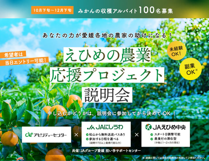 えひめ農業応援プロジェクト