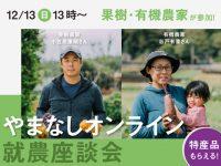 12/13開催【畑からライブ配信!】やまなしオンライン就農座談会(農産物プレゼントつき)