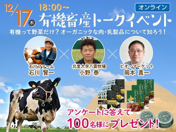 【受付終了】12/17オンライン有機畜産トークイベント~有機って野菜だけ? オーガニックな肉・乳製品のこだわり~