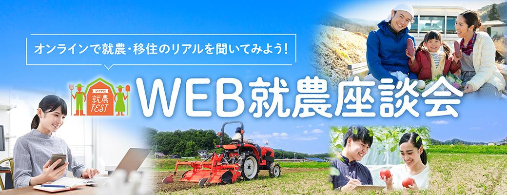 マイナビWEB就農座談会