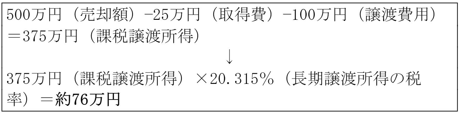 売却額に応じた税金計算式