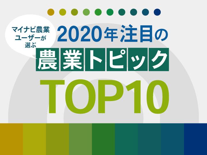 『マイナビ農業』ユーザーが選ぶ2020年注目の農業トピックTOP10を発表!