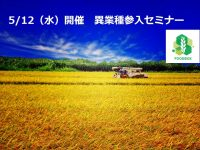 5/12(水)異業種からの農業参入セミナー 「経験者が語る~農業参入前に知っておきたいこと~」
