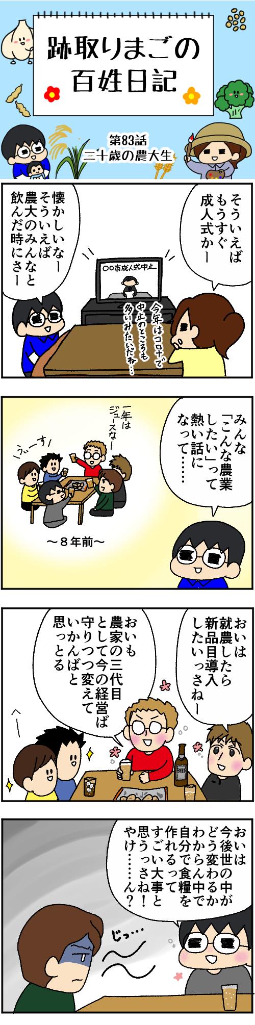 跡取りまごの百姓日記【83話】1枚目