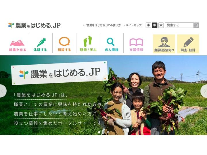 就農したい人必見! 各地の就農支援情報が集まるサイト「農業をはじめる.JP」スタート