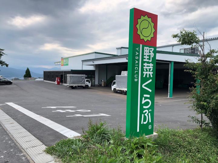 野菜くらぶの本社