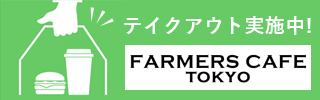 Farmers Cafe Tokyo