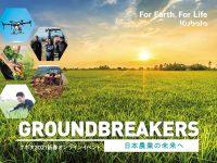 クボタが1日限りのオンラインイベント『GROUNDBREAKERS―日本農業の未来へ―』を開催!