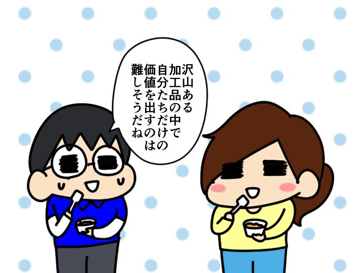 漫画「跡取りまごの百姓日記」【第82話】加工品作りを目指すには②