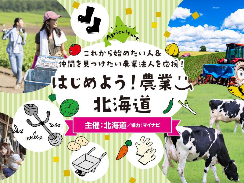 はじめよう!農業 北海道