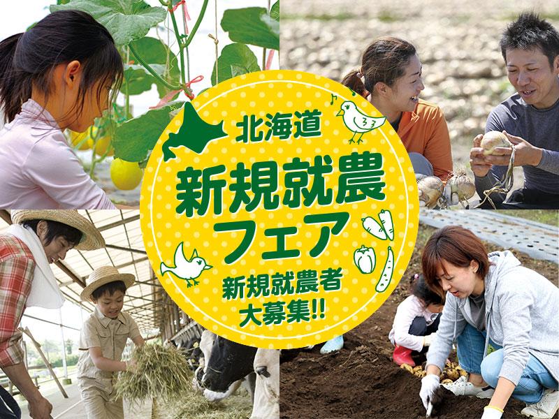 北海道新規就農フェア 主催:北海道/協力:マイナビ