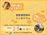 2/5オンライン開催『国産濃厚飼料シンポジウム~子実用トウモロコシの生産・利用の拡大に向けて~』