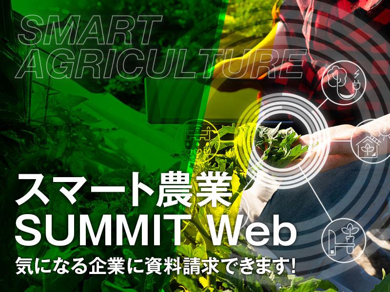 スマート農業SUMMIT Web