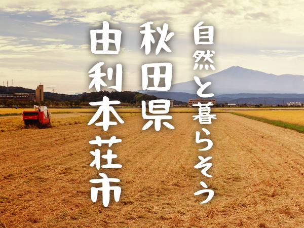 自然と暮らそう 秋田県由利本荘市