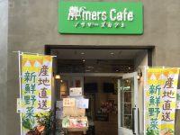 【4月開催】農mers Cafe イベント情報 ~ 産地直送の新鮮野菜や果物など盛だくさん~