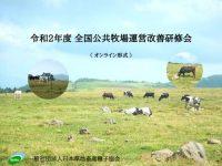 公共牧場の経営改善実績もあり!3/17オンライン開催『令和2年度全国公共牧場運営改善研修会』