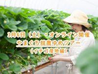 【3/6(土)オンライン開催】やまぐち就農ゆめツアー(イチゴ産地編) 参加者募集中!