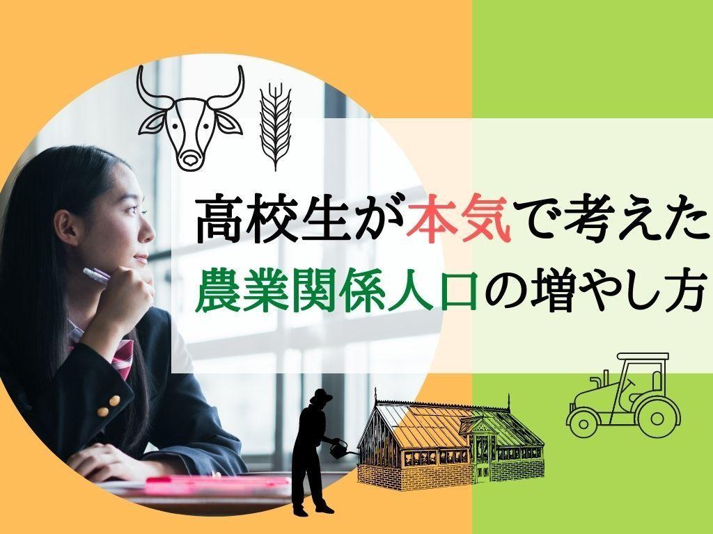 高校生が本気で考えた、農業関係人口を増やす方法とは?