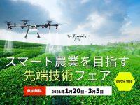 農薬散布ドローンも、アシストスーツも、自走式草刈りロボットも。国内53社の先進技術が集結するスマート農業バーチャル展示会が初開催