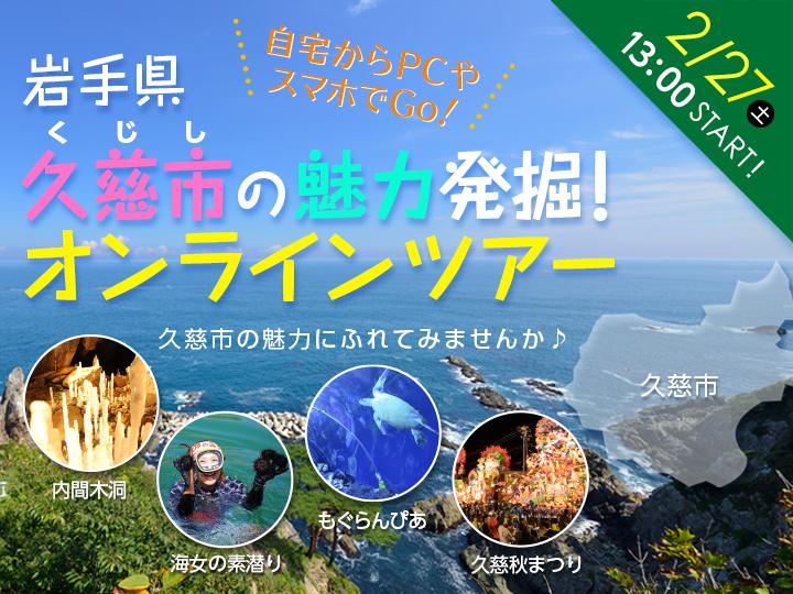 【磯の魅力プレゼントつき!】久慈市の魅力発掘!オンラインツアー開催