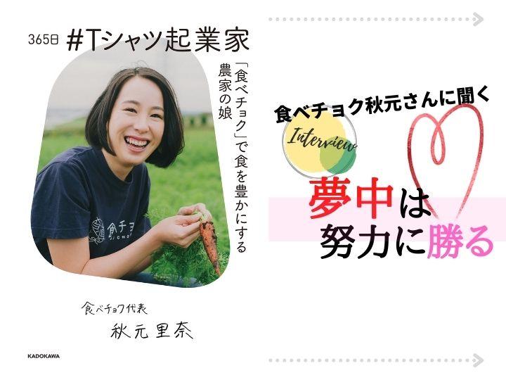 「夢中」は努力に勝る 「食べチョク」秋元社長が初の著書で伝えたかったこと