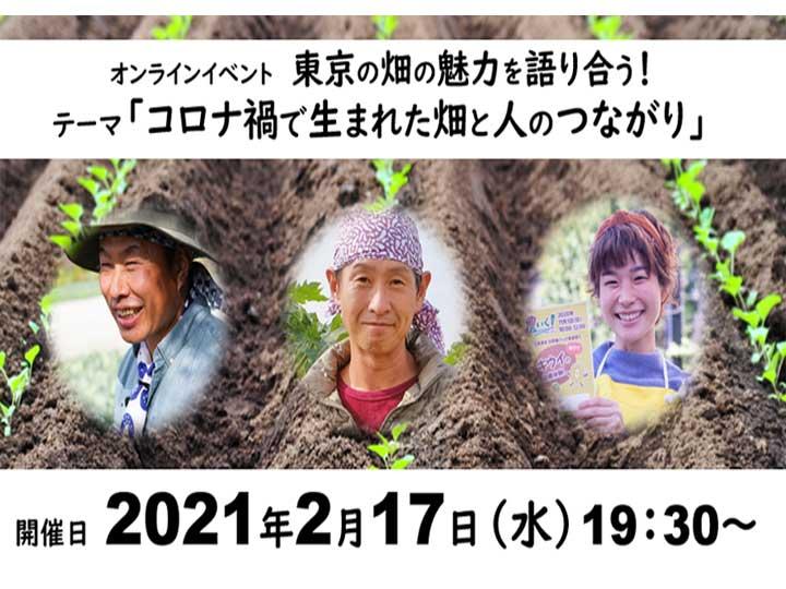 【2月17日オンライン開催】東京の畑の魅力再発見! 農業をきっかけに繋がる人の輪