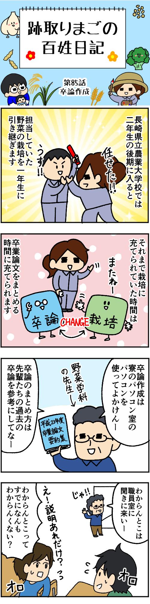 跡取りまごの百姓日記【85話】1枚目