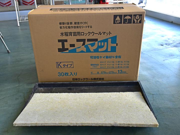 水稲育苗用ロックウールマット『エースマット』。1箱30枚入り。1枚当たり140gと軽量なので運搬も楽です