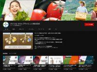 世界をリードする農薬メーカーがYouTubeチャンネルを開設。日本の生産現場をサポートする動画を公開中