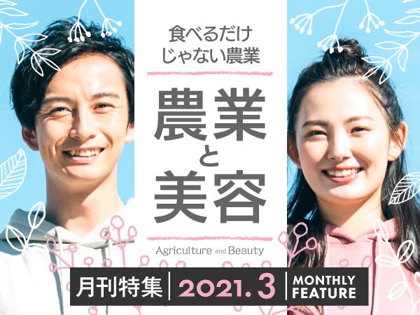 農業と美容特集