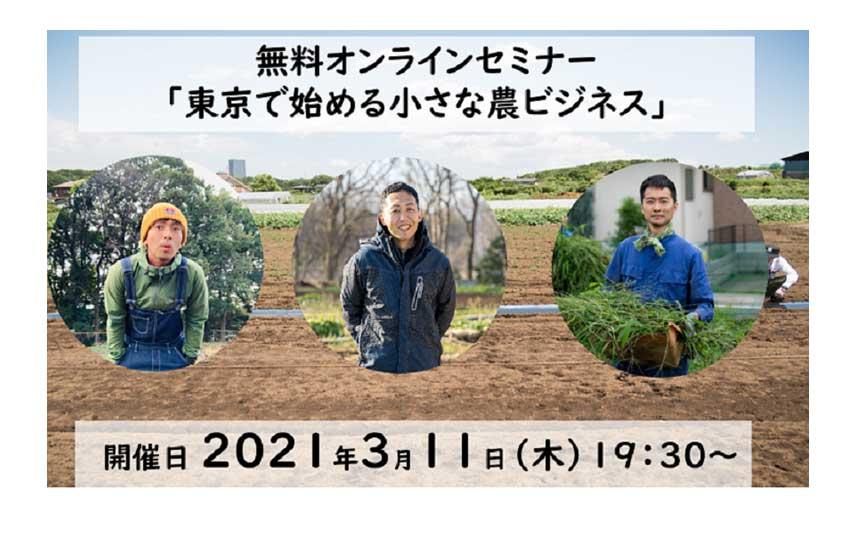 【無料】オンラインセミナー「東京で始める小さな農ビジネス」
