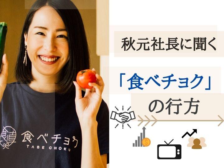 流通額42倍。成長しても「コンセプトは絶対変えない」 秋元社長に聞く「食べチョク」の行方
